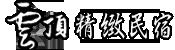 花蓮雲頂民宿-花蓮民宿villa